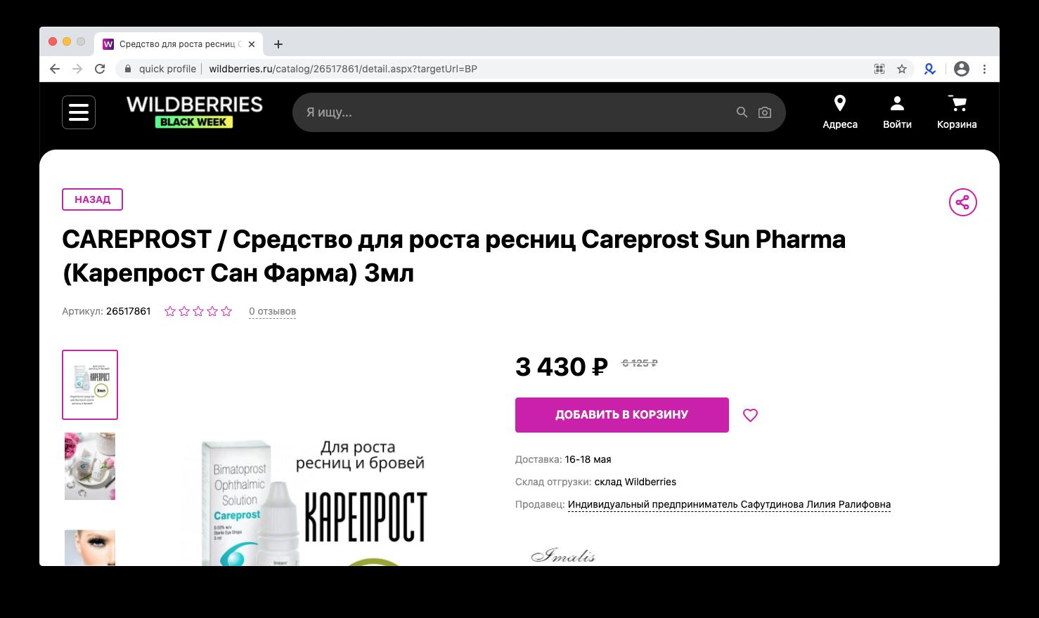 careprost3430rub2.png